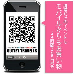 スーツケース専門店:アウトレットトラベラー:モバイルサイト