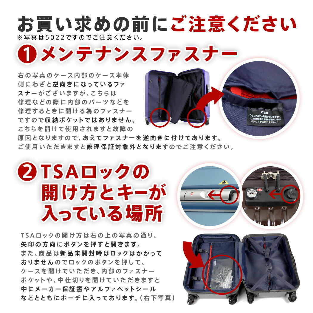 スーツケース 5083 ご注意事項