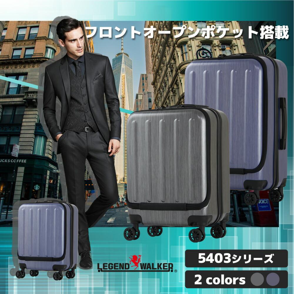 スーツケース レジェンドウォーカー 5403