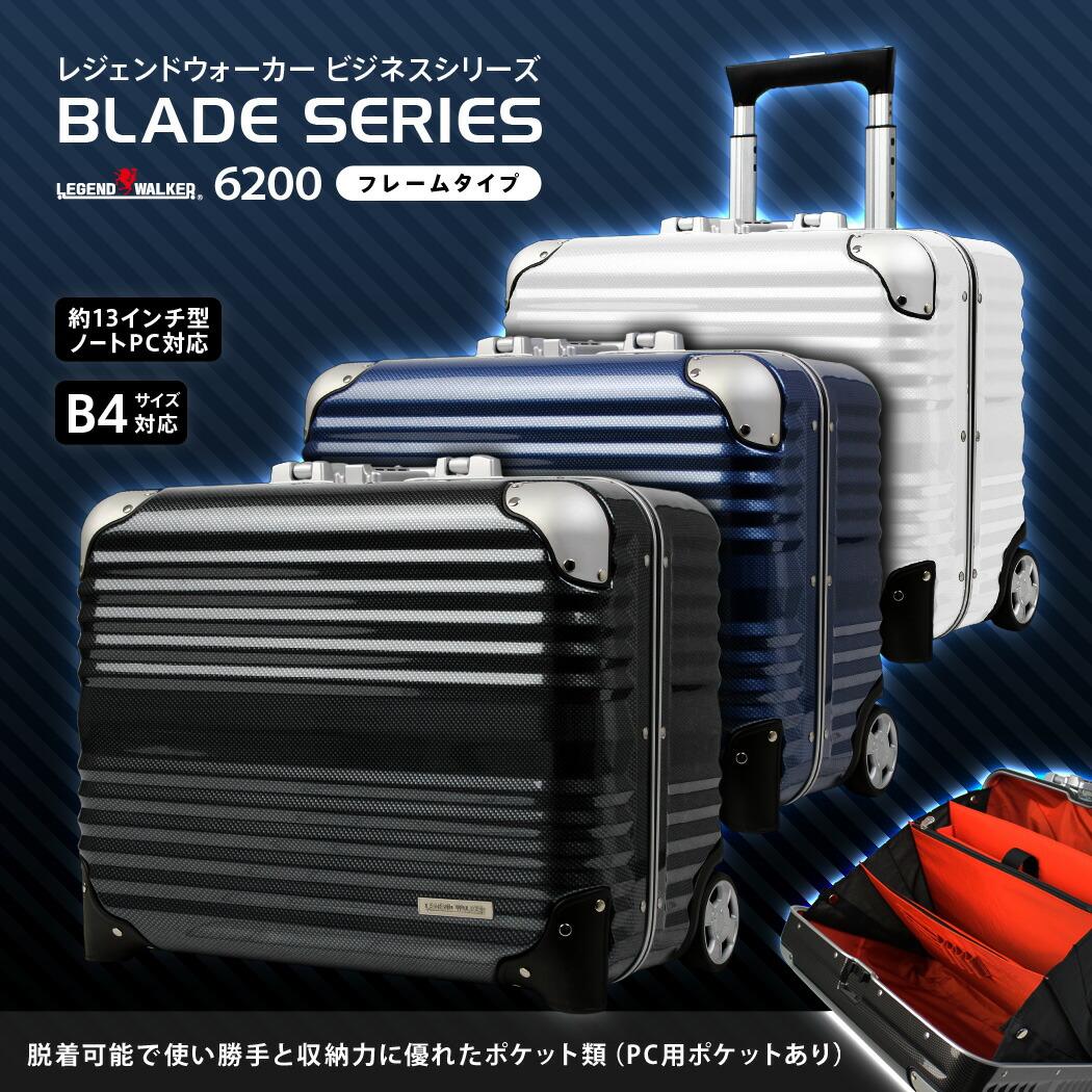 Business Blade(ブレード グランド シリーズ