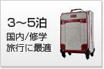 ソフトキャリー(スーツケース)3泊~5泊特集