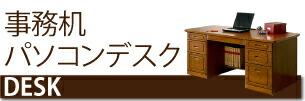 事務机・パソコンデスク