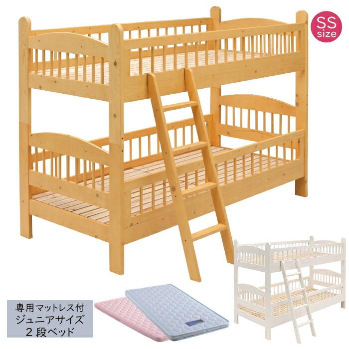 楽天市場】2段ベッド 専用マットレス2枚付き 幅86cm×高さ135cm