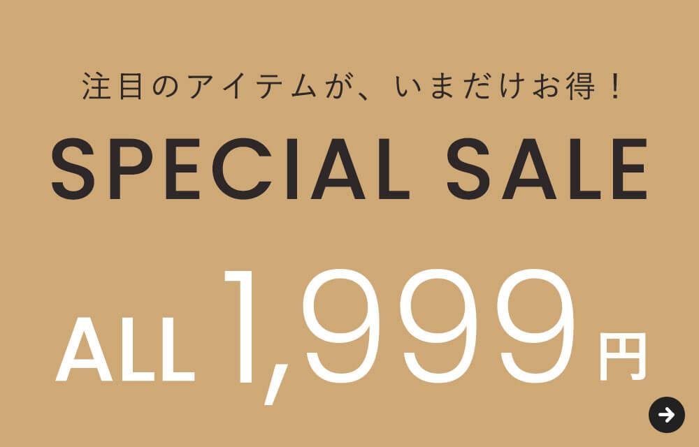 1999円均一