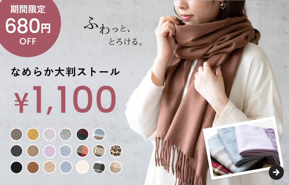 なめらかストール1100円