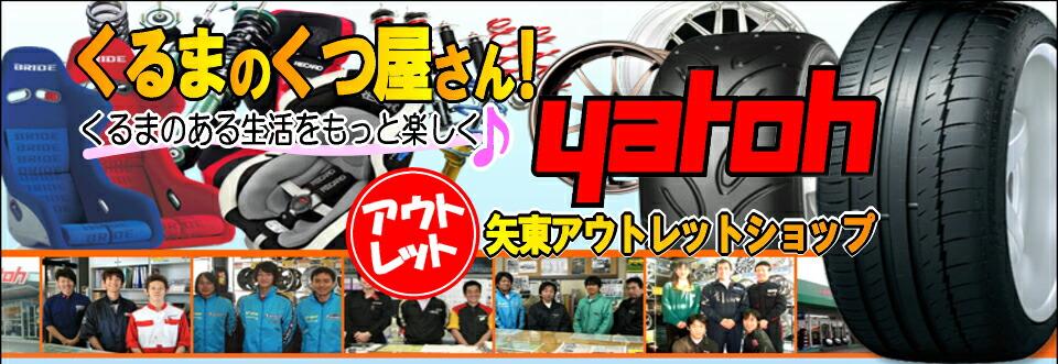 矢東アウトレットショップ:カー用品が現金特価のアウトレット価格でお買い得!