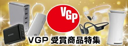 VGP Award 受賞