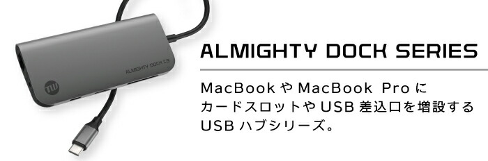 TUNEWEAR ALMIGHTY DOCKシリーズ