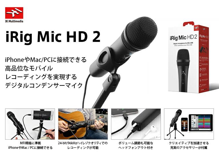 Multimedia iRig Mic HD 2