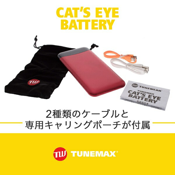 チューンマックス キャッツアイ モバイルバッテリー 01