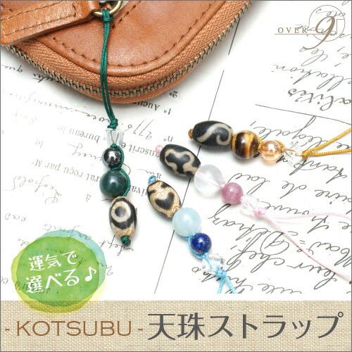 KOTSUBU 運気別!天珠が選べる黒竜紋天珠ストラップ