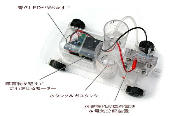 Overspec Rakuten Global Market Fuel Cell Car Science Kit Fuel