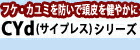 ナチュラルヘアソープ/サイプレス(CYd)シリーズ