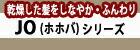 ナチュラルヘアソープ/ホホバ(JO)シリーズ