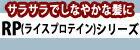 ナチュラルヘアトリートメント/ライスプロテイン(RP)シリーズ