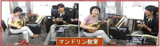 マンドリン教室 オワリヤ楽器
