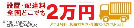 ピアノ設置・配達料 全国一律1万円