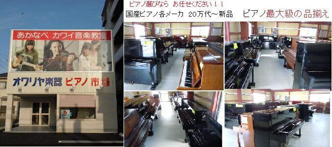 オワリヤ楽器ピアノ市場