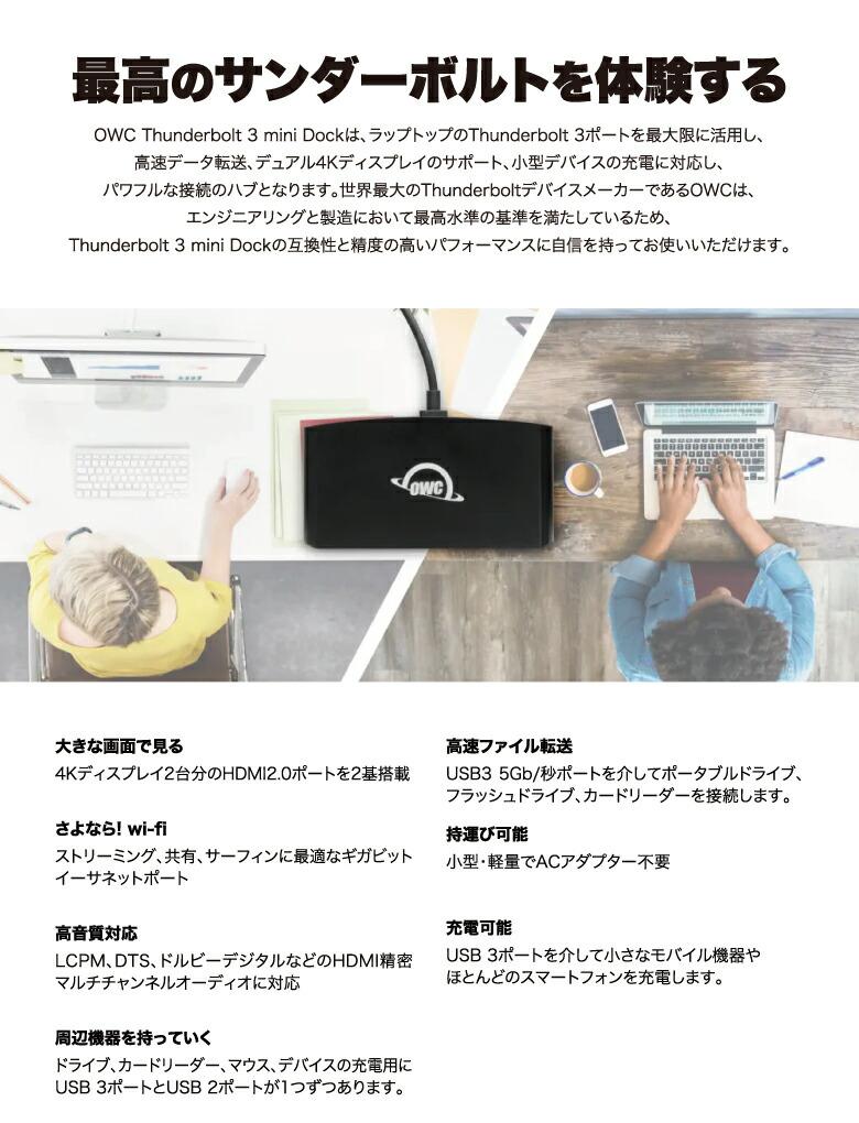 OWC Thunderbolt 3 mini Dock 説明2