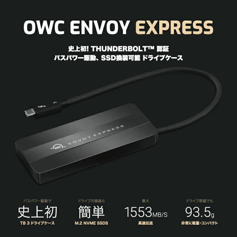 OWC ENVOY EXPRESS 説明1