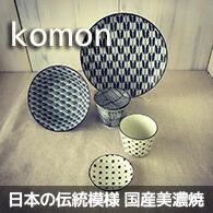 日本の伝統柄。日本製 美濃焼 komon