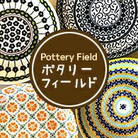 日本製 美濃焼 ポーランド食器風 お花畑のようなデザイン
