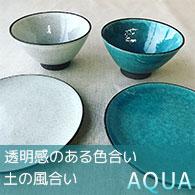 日本製 美濃焼 透明感ある色合いと土の風合い AQUA アクア
