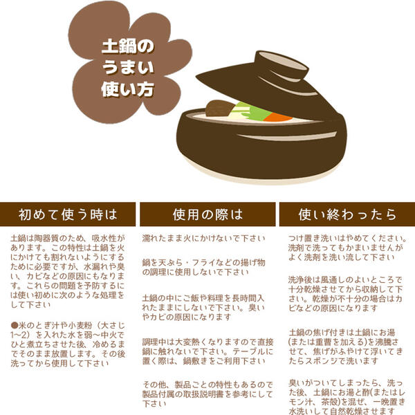 土鍋のうまい使い方
