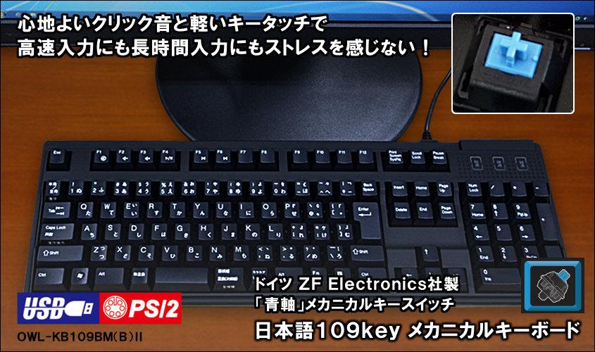 キーボード usb ps/2 青軸 メカニカルキースイッチ採用 109キー ドイツCHERRY社製 心地よいクリック音と軽いキータッチ マルチメディアキー機能搭載 OWL-KB109BM(B)II