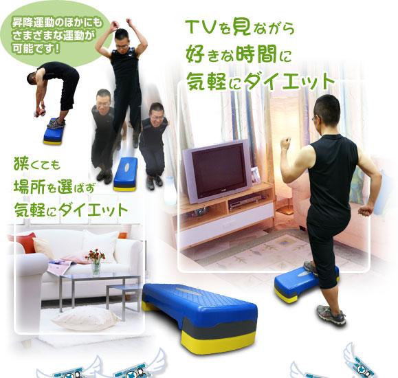 昇降運動のほかにも さまざまな運動が 可能です! TVを見ながら 好きな時間に 気軽にダイエット 狭くても 場所を選ばず 気軽にダイエット