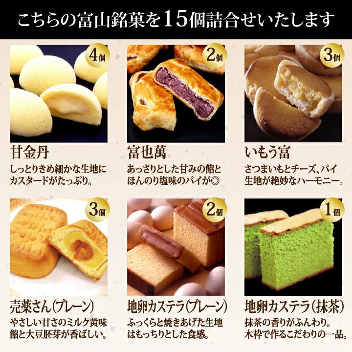 富山銘菓15個詰合せいたします