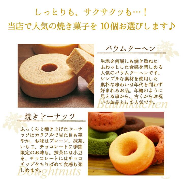 焼き菓子ギフトセット