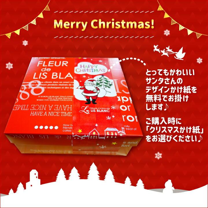 クリスマスかけ紙無料対応!