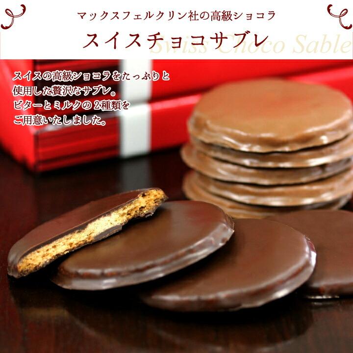 スイスチョコサブレ