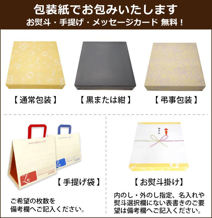 包装、熨斗、カード無料対応