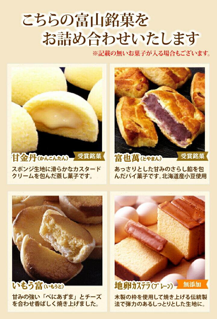 富山銘菓1