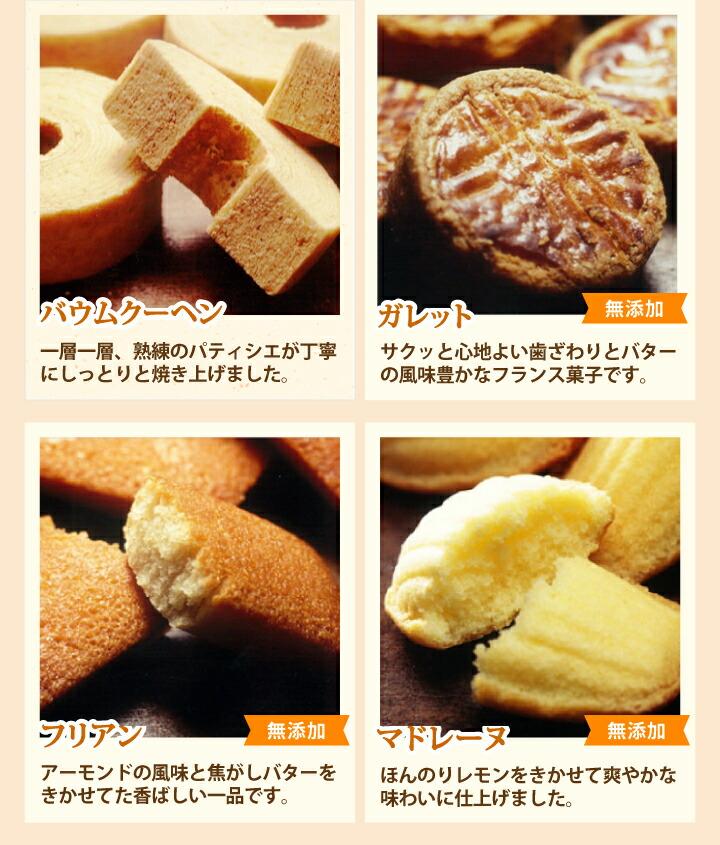 人気焼き菓子