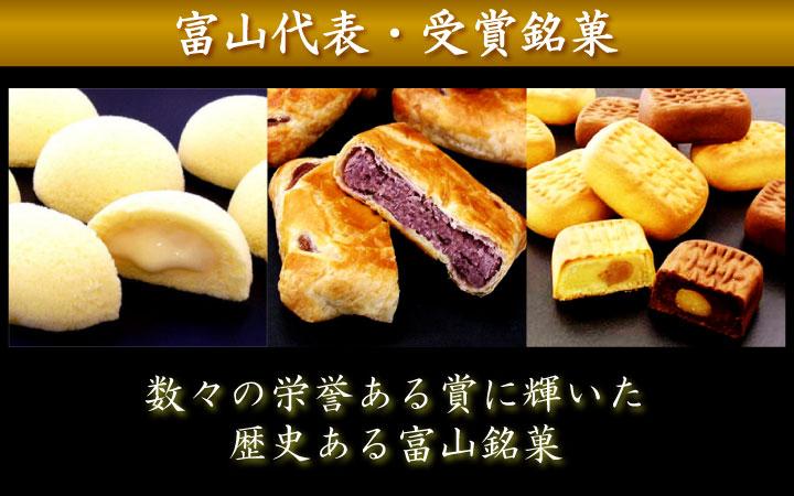 富山代表銘菓