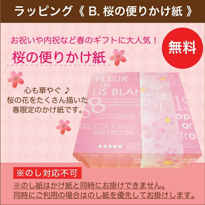 季節のかけ紙無料!