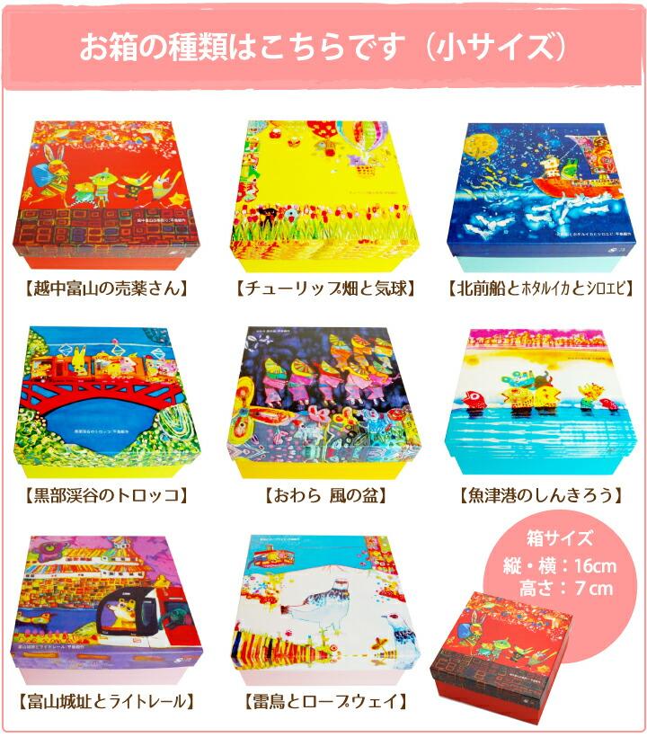 富山の物語ボックス【小】お箱はこちらです