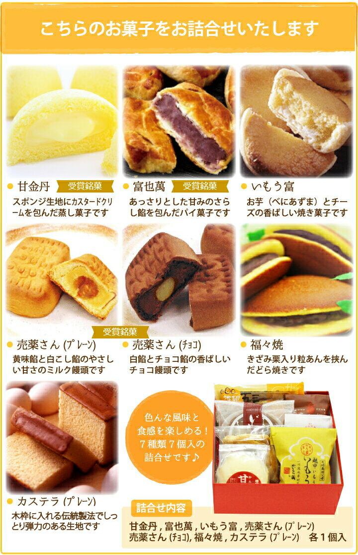 富山の物語ボックス【小】お菓子はこちらです