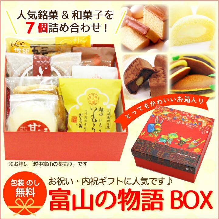 富山の物語ボックス【小】