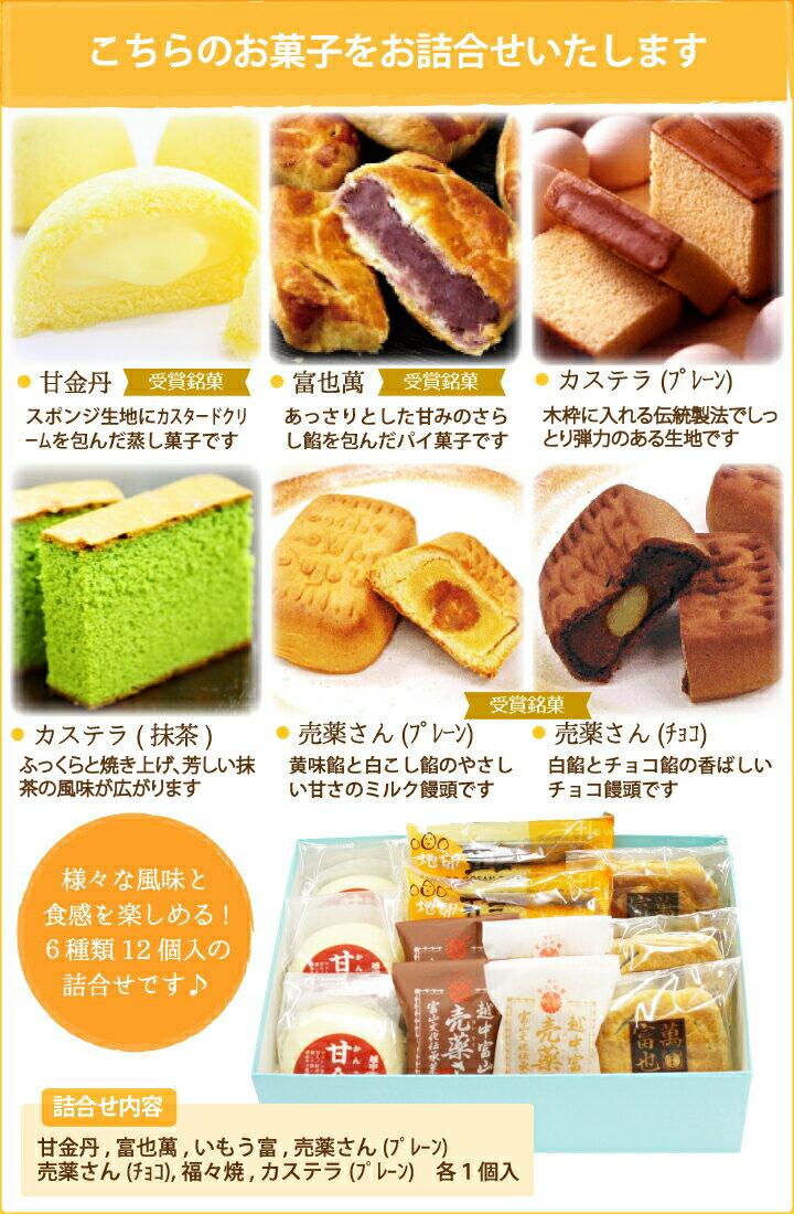 富山の物語ボックス【大】詰合せ内容