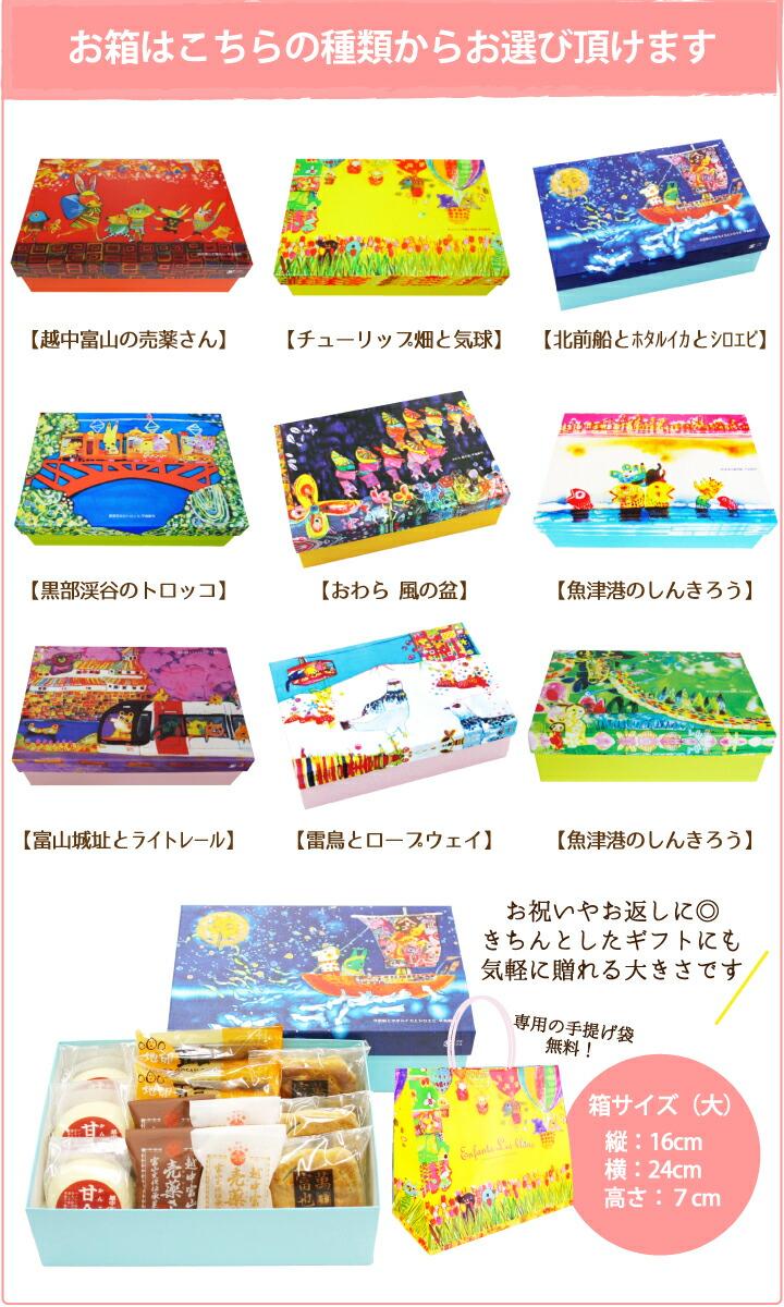富山の物語ボックス【大】お箱のご案内