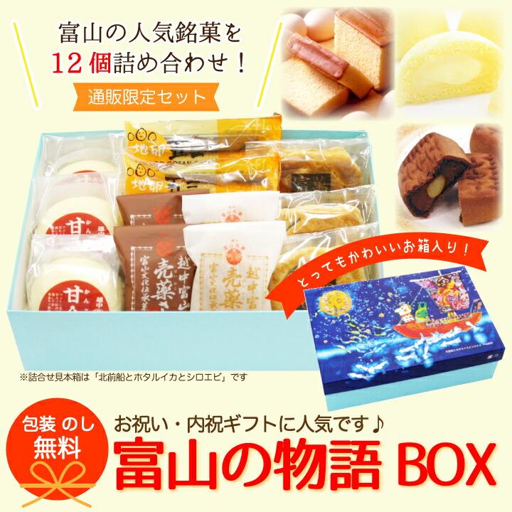 富山の物語ボックス【大】