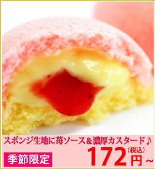 苺の春ケーキ