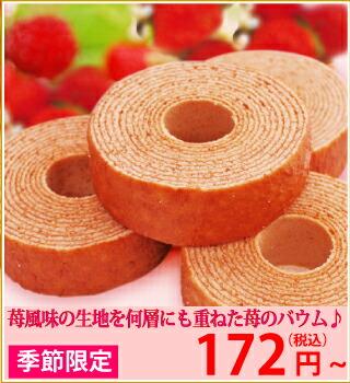 苺のバウムクーヘン