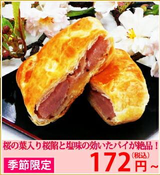 桜パイまん