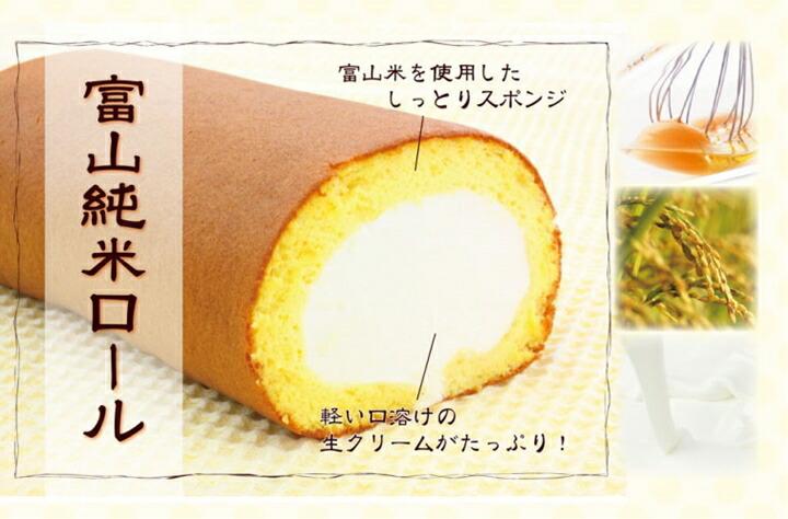 富山純米ロールケーキ