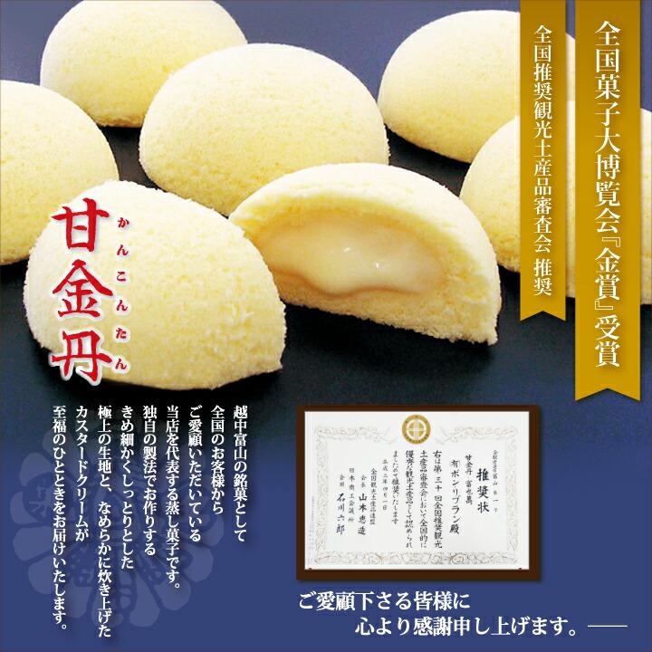 富山代表銘菓「甘金丹」